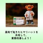ヒヤリハット→業務改善