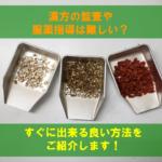 漢方の監査・服薬指導